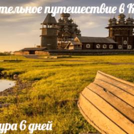 Увлекательное путешествие в Карелию