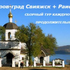 Сборный тур остров-град Свияжск + Раифский монастырь